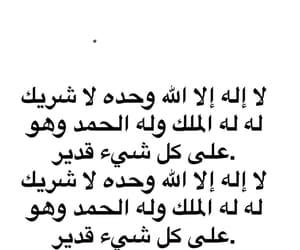لا اله الا الله, الحمًدلله, and استغفرالله image