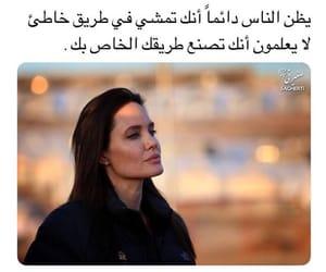 arab, arabic, and عزيمة image