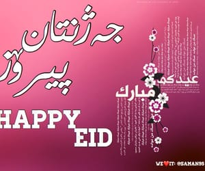 arab, eid, and happy image