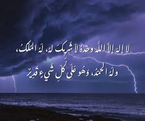 allah, eid, and islam image