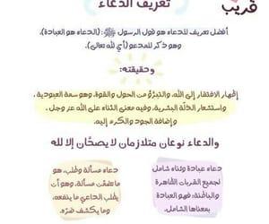 دُعَاءْ, مسألة, and عبادة image