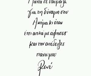 αγαπη, greek quotes, and Ρενέ image
