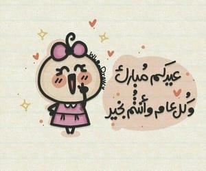 عيد الاضحى and ﺍﻗﺘﺒﺎﺳﺎﺕ image
