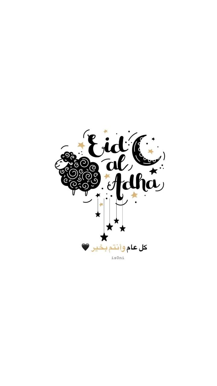 صور , black, and happy eid image