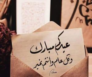 عيدكم مبارك image