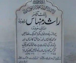 rashid, urdu, and minhas image
