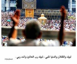 عيد مبارك, الكعبه المشرفه, and ابيضً image