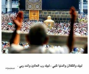happy eid, عيد سعيد, and كل عام وانتم بخير image
