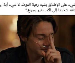arab, عشقّ, and صداقة image