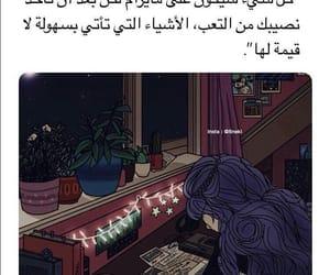 فرحً, اصرار, and امل image