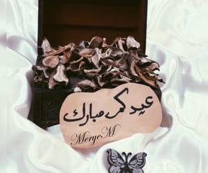 happy eid, عيد سعيد, and عيدكم مبارك image