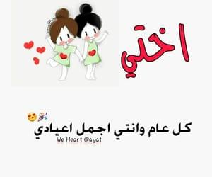 اختي اجمل اعيادي image