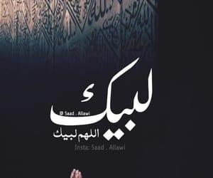 eid mubarak, happy eid, and عيد سعيد image