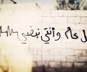 حُبْ, حواء, and ﻋﺮﺑﻲ image