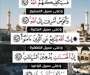 الفجر, دُعَاءْ, and القرآن image