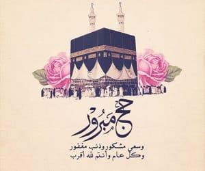 عيد الاضحى and عٌيِّدٍ image
