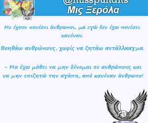 follow, life, and Ελλάδα image