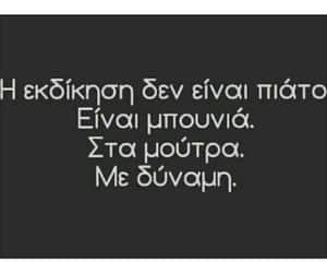 greek, greek quotes, and revenge image