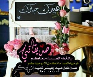 عيد مبارك, اصدقاي, and عيد سيد image