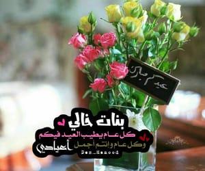 عيد مبارك, كﻻم, and عام image