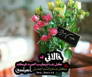 عيد مبارك, كﻻم, and خالي image