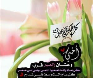 عيد مبارك, اخي, and اهلي image