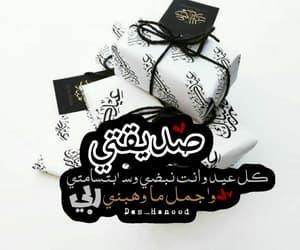 عيد مبارك, كﻻم, and ﻋﺮﺑﻲ image