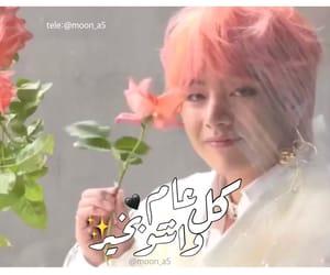kpop korea, taehung, and تحشيش عربي عراقي image