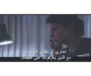 arabic quote, مقتبسات مقتبسة, and مقتطفات مقتطفة image