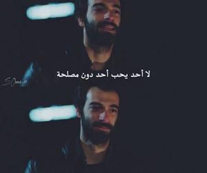 نفاق, حُبْ, and حاجه image