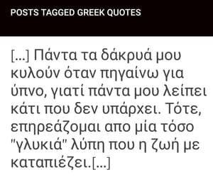 greek quote, greek quotes, and αποφθεγματα image