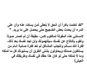 arabic, اقتباسً, and quote image
