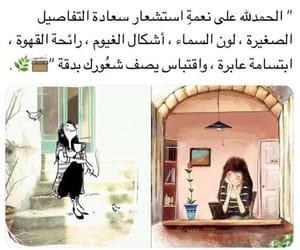 حُبْ, كلمات, and الحمًدلله image