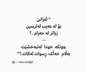 qoutes, kurd, and kurdish text image