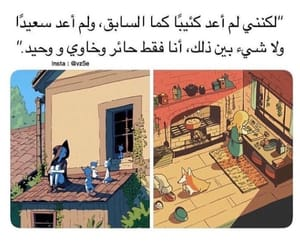 arab, arabic, and كآبة image