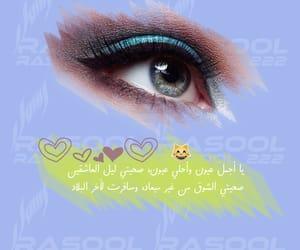 العيون, ﺭﻣﺰﻳﺎﺕ, and صور  image