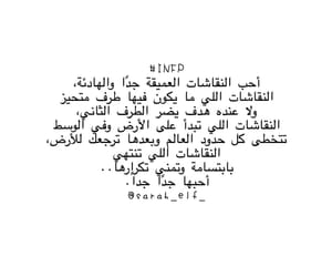 infp, mbti, and حُبْ image