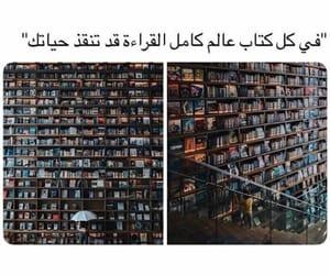 arab, arabic, and راقت لي image