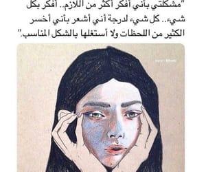 arab, arabic, and مشكلة image