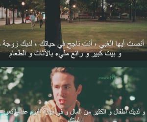 arabic quote, the change up, and مقتبسات مقتبسة image