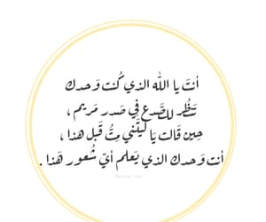 الله, حُبْ, and أصفر image