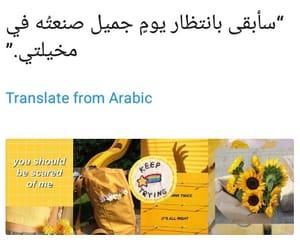 arabic, راقت لي, and جُمال image