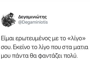 greek, greek quotes, and greek posts image