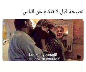 راقت لي and مشاهير image