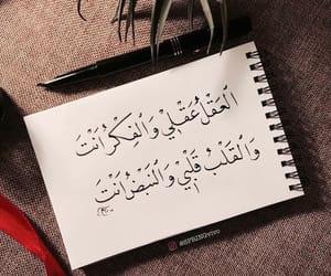 arab, arabic, and جُمال image