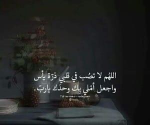 دُعَاءْ, امل, and 🙇 image