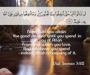 البر, قرآن, and آيات image