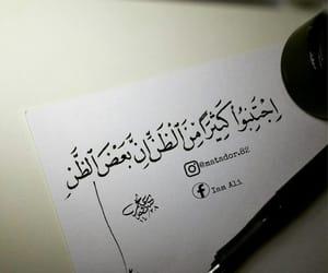 الظن, قرآن, and آيات image