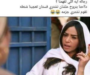 arab, ﺭﻣﺰﻳﺎﺕ, and ﻋﺮﺏ image