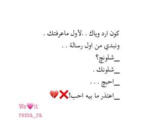 تصميمي, شعر شعبي عراقي, and تعبً image